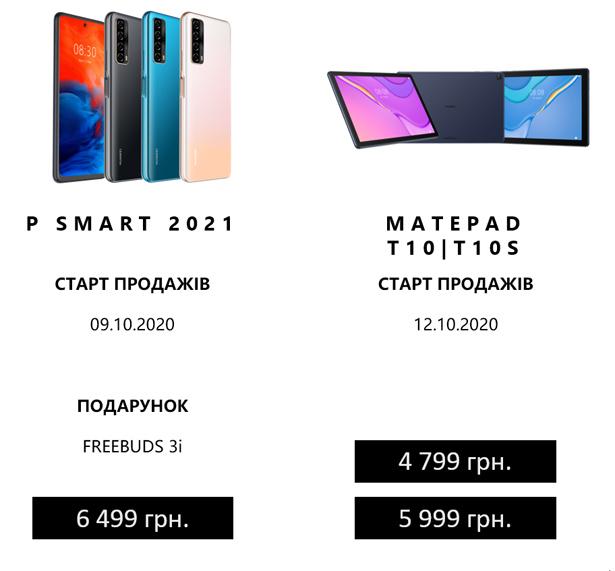 Цены Huawei P smart 2021 и Huawei MatePad T10