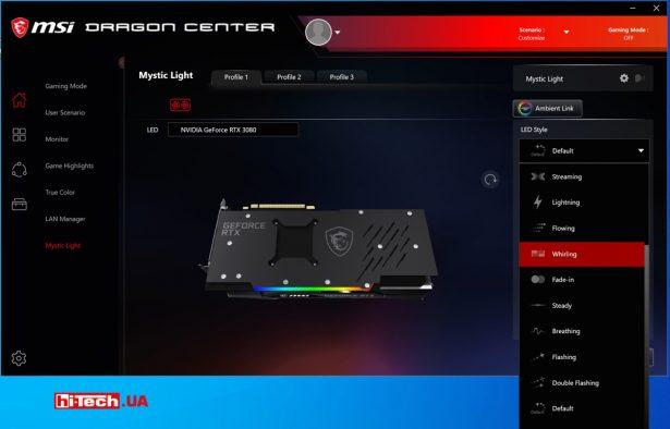 Управление подсветкой в MSI Dragon Center
