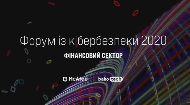 Онлайн-форум по кибербезопасности в финансовом секторе БАКОТЕК и McAfee