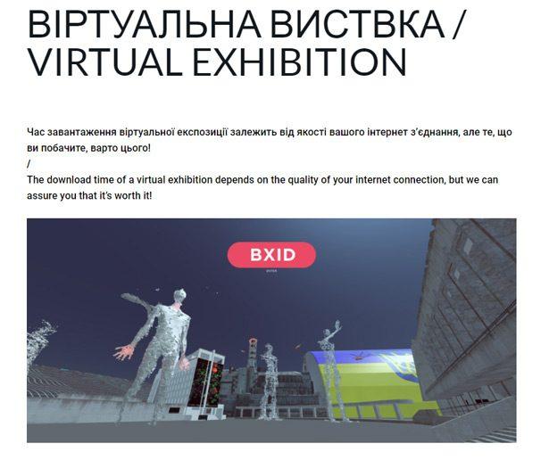 Виртуальная выставка ARTEFACT: CHOrnobyl