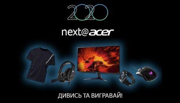 Next@Acer 2020 (осень)