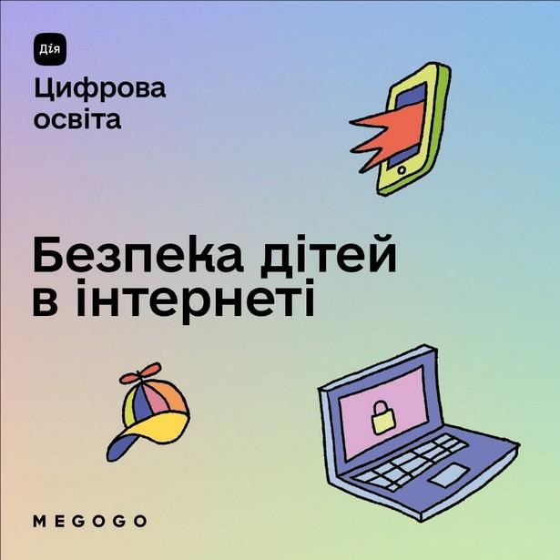 MEGOGO mincyfra podcast