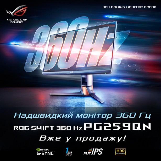 ROG Swift 360Hz PG259QN