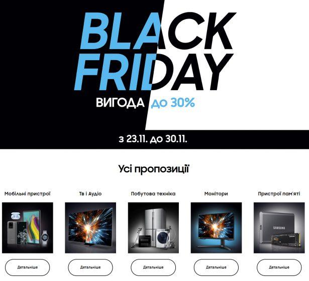 Скидки Samsung к «черной пятнице»