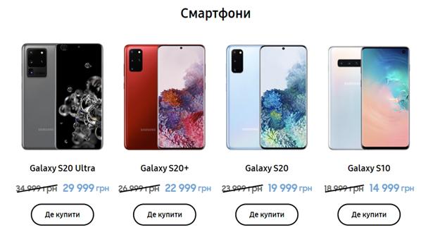 Скидки на смартфоны Samsung к «черной пятнице»