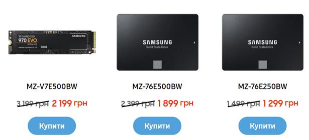 Скидки на SSD-диски Samsung к «черной пятнице»