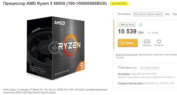 Стоимость процессора AMD Ryzen 5600X в интернет-магазине ITbox