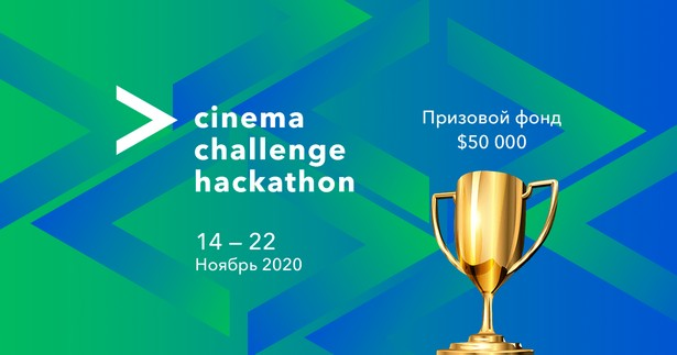 Cinema Challenge Hackathon