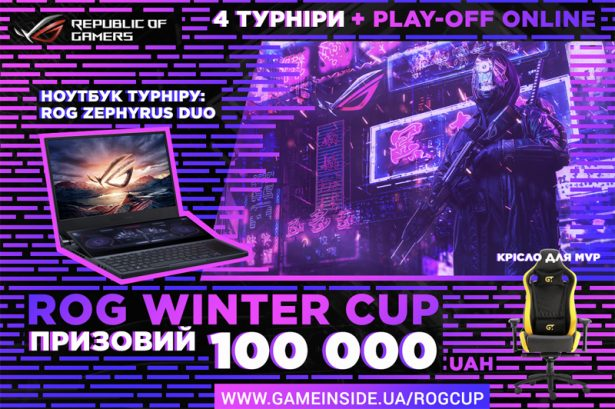 CS:GO-турнир ROG WINTER CUP 2020