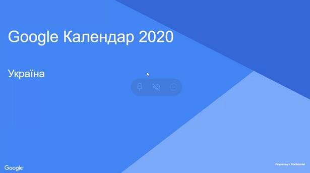 top google search in ua 2020