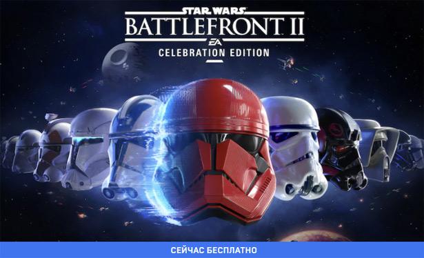ача STAR WARS Battlefront II в Epic Game Store