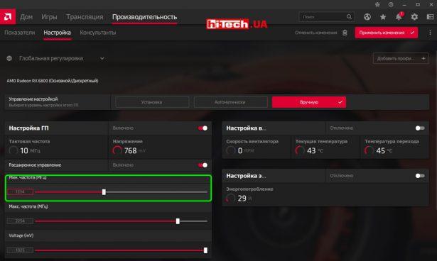 Установка минимальной частоты GPU в AMD