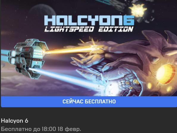 Halcyon 6: Lightspeed Edition бесплатно