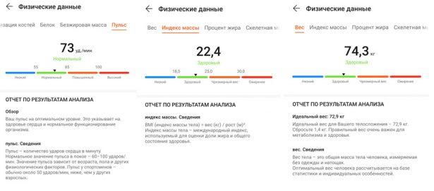 Huawei Scale 3 приложение