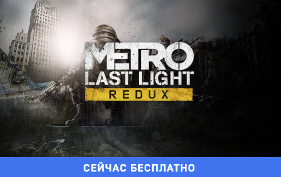Metro: Last Light Redux бесплатно в Epic Games Store