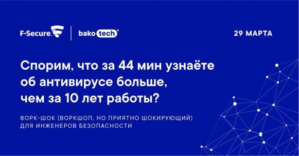 ВОРК-ШОК (воркшоп, но приятно шокирующий) для инженеров безопасности