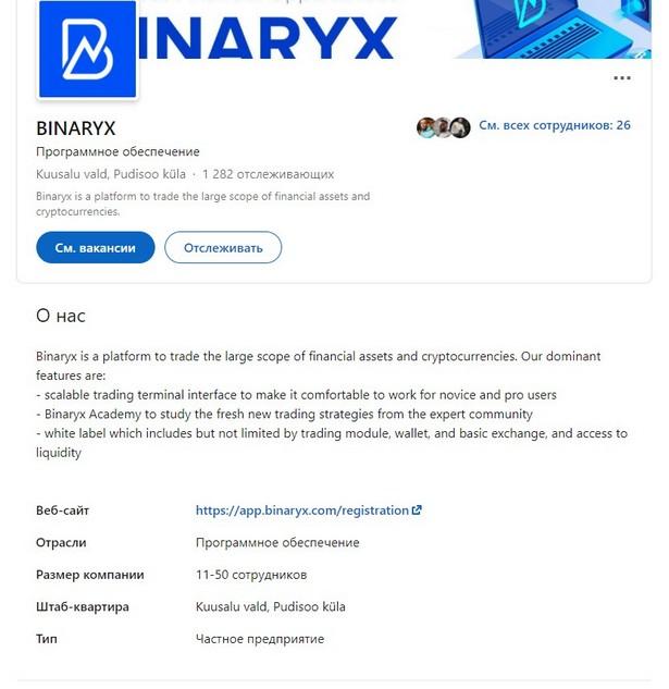 Байнарикс (Binaryx)