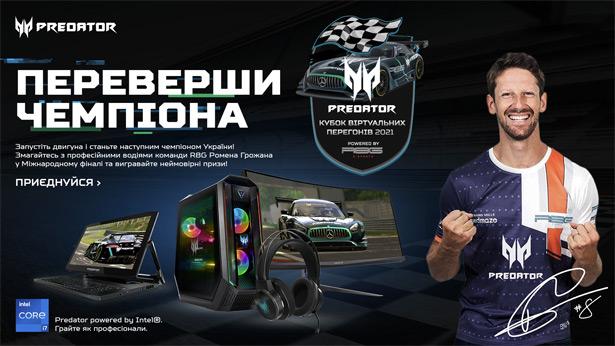 Чемпионат Predator Sim Racing Cup 2021
