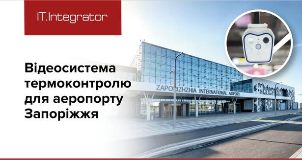 ІТ-Інтегратор_Аеропорт Запоріжжя_відеосистема термоконтролю