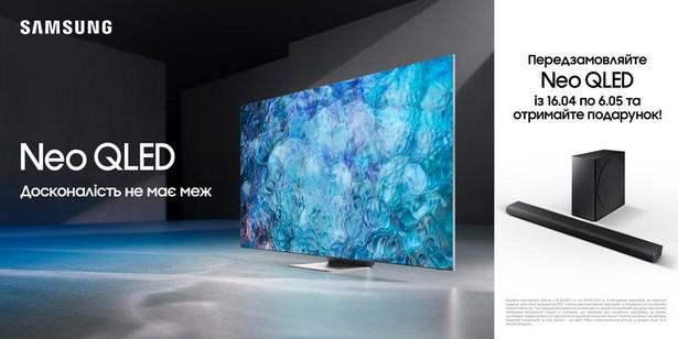 Samsung Neo QLED soundbar ua
