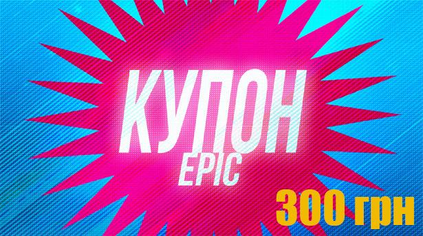 Купон Epic Game Store на 300 грн