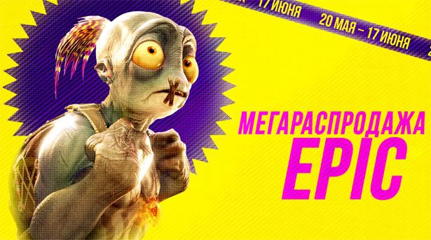 Распродажа Epic Games, май 2021