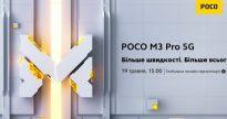 POCO M3 Pro 5G online