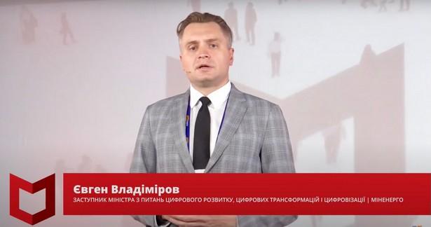 Євген Владіміров_Заступник міністра з цифрового розвитку, цифрової трансформації та діджиталізації_Міненерго