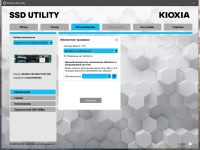 Kioxia SSD Utility