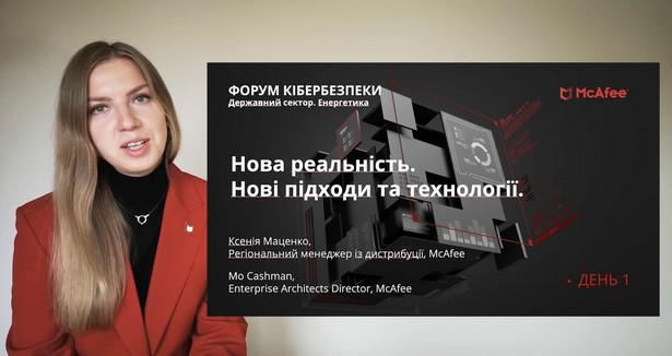 Ксенія Маценко_Регіональний менеджер із дистрибуції_McAfee