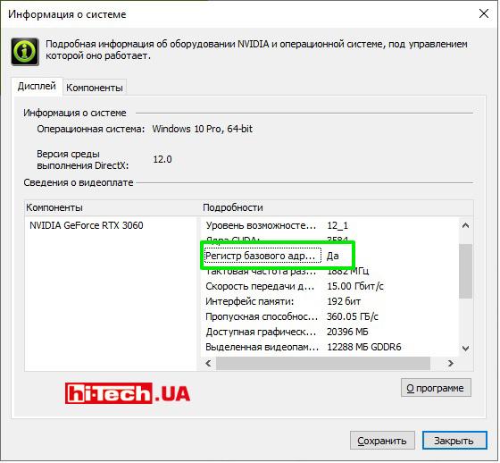 Проверка Resizable Bar в панели управления NVIDIA