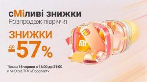 Распродажа Xiaomi в Украине сМіливі знижки со скидками до 57 % начнется 18 июня с 16:00