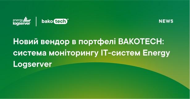 Energy Logserver - інноваційна система збору даних тепер доступна завдяки дистриб'ютору BAKOTECH_080721_1200_ua