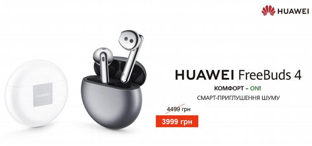 Huawei FreeBuds 4 цена в Украине