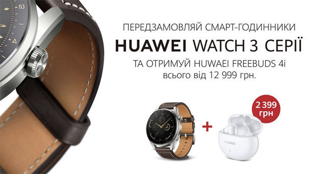Huawei Watch 3 Pro цена в Украине