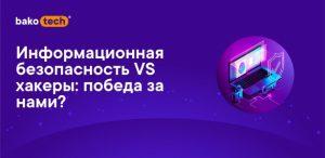 Информационная безопасность VS хакеры_победа за нами (1)