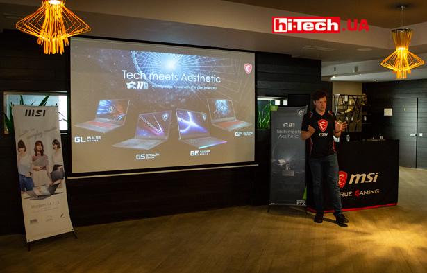 Презентация ноутбуков MSI в Украине