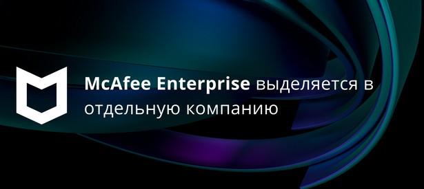 Пресс-релиз_Symphony Technology Group закончили покупку McAfee Enterprise, который теперь будет отдельной компанией_280721_ru