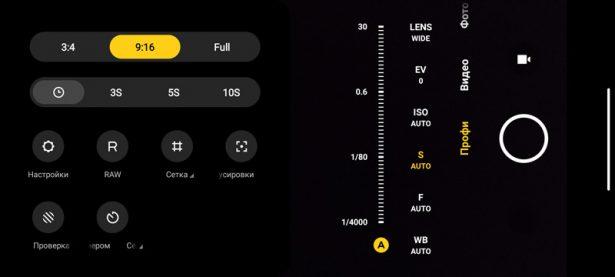 Xiaomi Mi 11 Lite 5G - режим съемки с ручными настройками