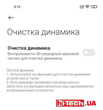 В меню Xiaomi Mi 11 Lite 5G обнаружилась такая вот любопытная функция очистки динамика