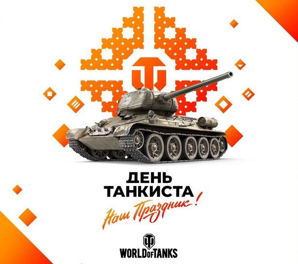 world of tanks день танкиста 2021