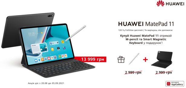 Цена Huawei MatePad 11 в Украине