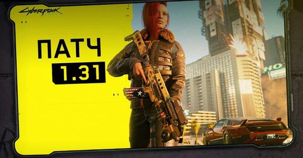 Cyberpunk 2077 1.31