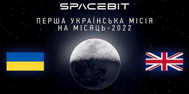 spacebit ua gb 2022