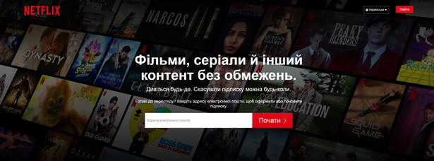 Netflix ua