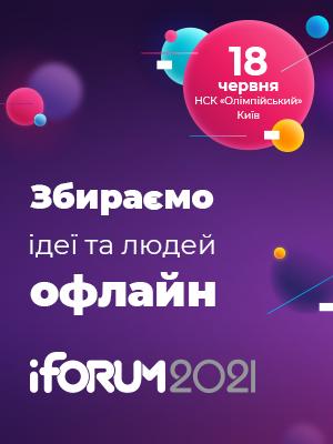 iforum21